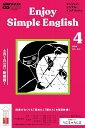Enjoy Simple English (エンジョイ・シンプル・イングリッシュ) 2019年 04月号 [雑誌]