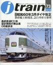 j train (ジェイ・トレイン) 2019年 04月号 [雑誌]
