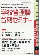 別冊 教職研修 2019年 04月号 [雑誌]