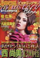 Mystery Blanc (ミステリーブラン) 2019年 04月号 [雑誌]