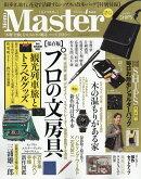 Mono Master (モノ マスター) 2019年 04月号 [雑誌]