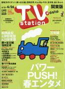 TV station (テレビステーション) 関東版 2019年 4/13号 [雑誌]