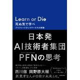 Learn or Die死ぬ気で学べ