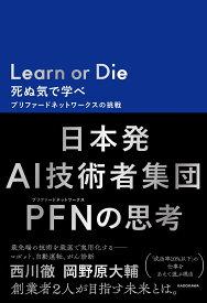 Learn or Die 死ぬ気で学べ プリファードネットワークスの挑戦 [ 西川 徹 ]