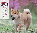 2021年 ミニ判カレンダー かわいい柴犬のカレンダー