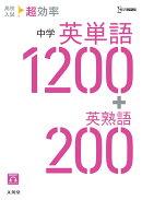 高校入試 超効率 中学英単語1200+英熟語200