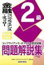 金融コンプライアンス・オフィサー2級問題解説集(2019年10月受験用) コンプライアンス・オフィサー認定試験 [ 日本…