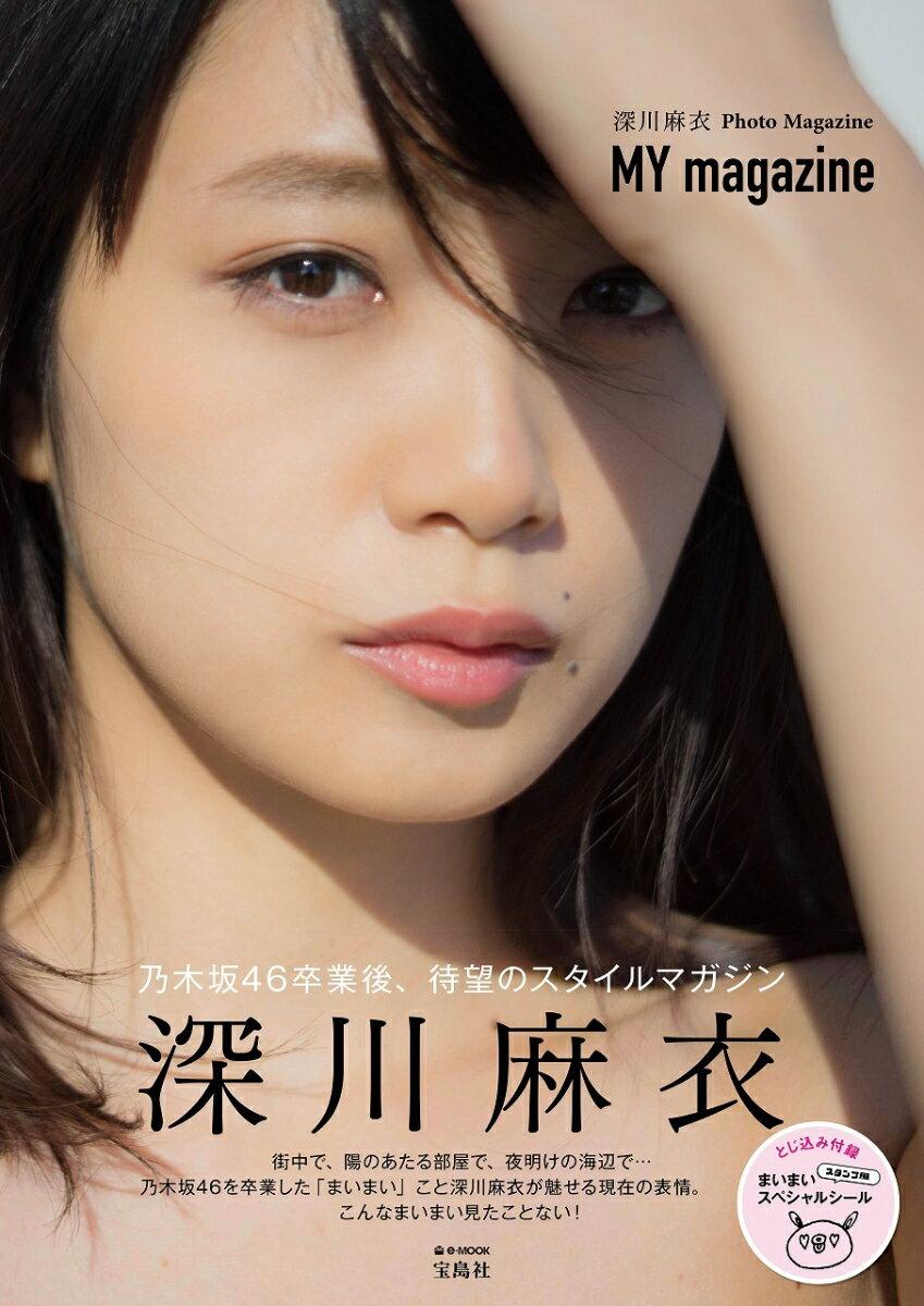 MY magazine 深川麻衣Photo Magazine (e-MOOK)