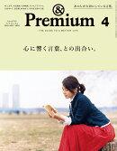 & Premium (アンド プレミアム) 2019年 04月号 [雑誌]