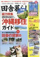 田舎暮らしの本 2019年 04月号 [雑誌]