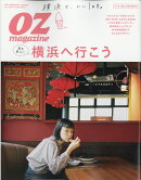 OZ magazine (オズマガジン) 2019年 04月号 [雑誌]