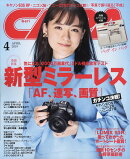 CAPA (キャパ) 2019年 04月号 [雑誌]