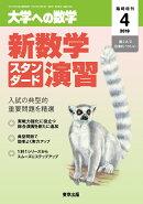 大学への数学増刊 新数学スタンダード演習 2019年 04月号 [雑誌]