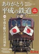 平成の鉄道 2019年 04月号 [雑誌]