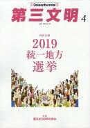 第三文明 2019年 04月号 [雑誌]
