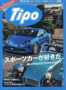 Tipo (ティーポ) 2019年 04月号 [雑誌]