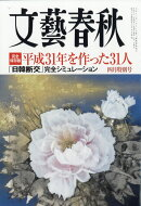 文藝春秋 2019年 04月号 [雑誌]