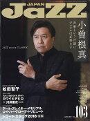 JAZZ JAPAN (ジャズジャパン) Vol.103 2019年 04月号 [雑誌]