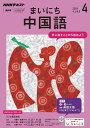 NHK ラジオ まいにち中国語 2019年 04月号 [雑誌]