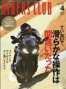 RIDERS CLUB (ライダース クラブ) 2019年 04月号 [雑誌]