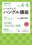 NHK ラジオ レベルアップハングル講座 2019年 4~6月号 [雑誌]