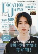 LOCATION JAPAN (ロケーション ジャパン) 2019年 04月号 [雑誌]