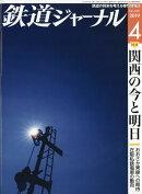 鉄道ジャーナル 2019年 04月号 [雑誌]