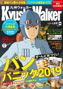 九州Walker (ウォーカー) 2019年 04月号 [雑誌]