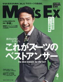 MEN'S EX (メンズ・イーエックス) 2019年 04月号 [雑誌]