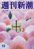 週刊新潮 2019年 4/4号 [雑誌]