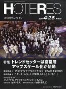 週刊 HOTERES (ホテレス) 2019年 4/26号 [雑誌]