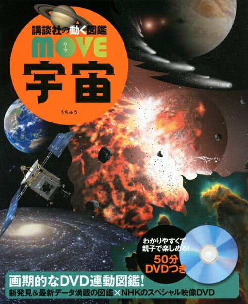 DVD付 宇宙 (講談社の動く図鑑MOVE) [ 講談社 ]