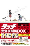 タッチ完全復刻版BOX5