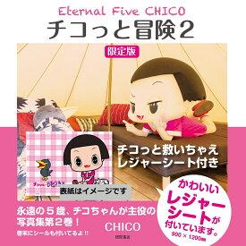 Eternal Five CHICO チコっと冒険2 限定版 チコっと敷いちゃえレジャーシート付き ([バラエティ]) [ CHIKO ]