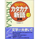 見やすいカタカナ新語辞典第3版