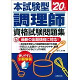 本試験型調理師資格試験問題集('20年版)