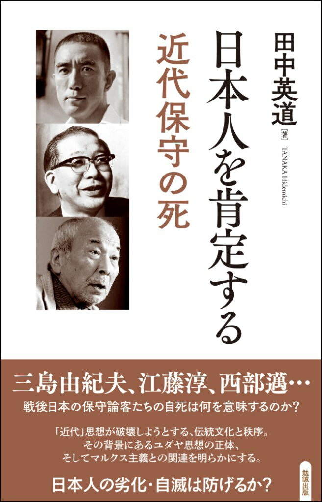 日本人を肯定する 近代保守の死 [ 田中英道 ]