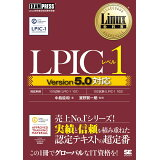 LPICレベル1 Version5.0対応 (EXAMPRESS Linux教科書)