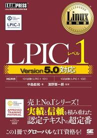 Linux教科書 LPICレベル1 Version5.0対応 (EXAMPRESS) [ 中島 能和 ]