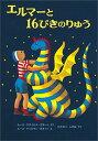 エルマーと16ぴきのりゅう新版 (世界傑作童話シリーズ) [ ルース・スタイルス・ガネット ]