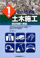 1級土木施工過去問題と解説(2015年版)