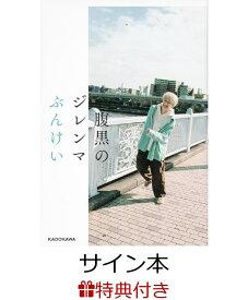 【サイン本】腹黒のジレンマ [ ぶんけい ]