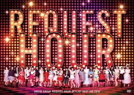 AKB48グループリクエストアワー セットリストベスト100 2018 [ AKB48 ]