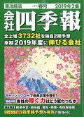 会社四季報 2019年 2集・春号 [雑誌]