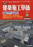 建築施工単価 2019年 04月号 [雑誌]