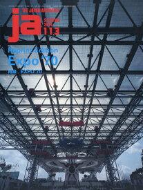 JA (ジェイエー) 2019年 04月号 [雑誌]