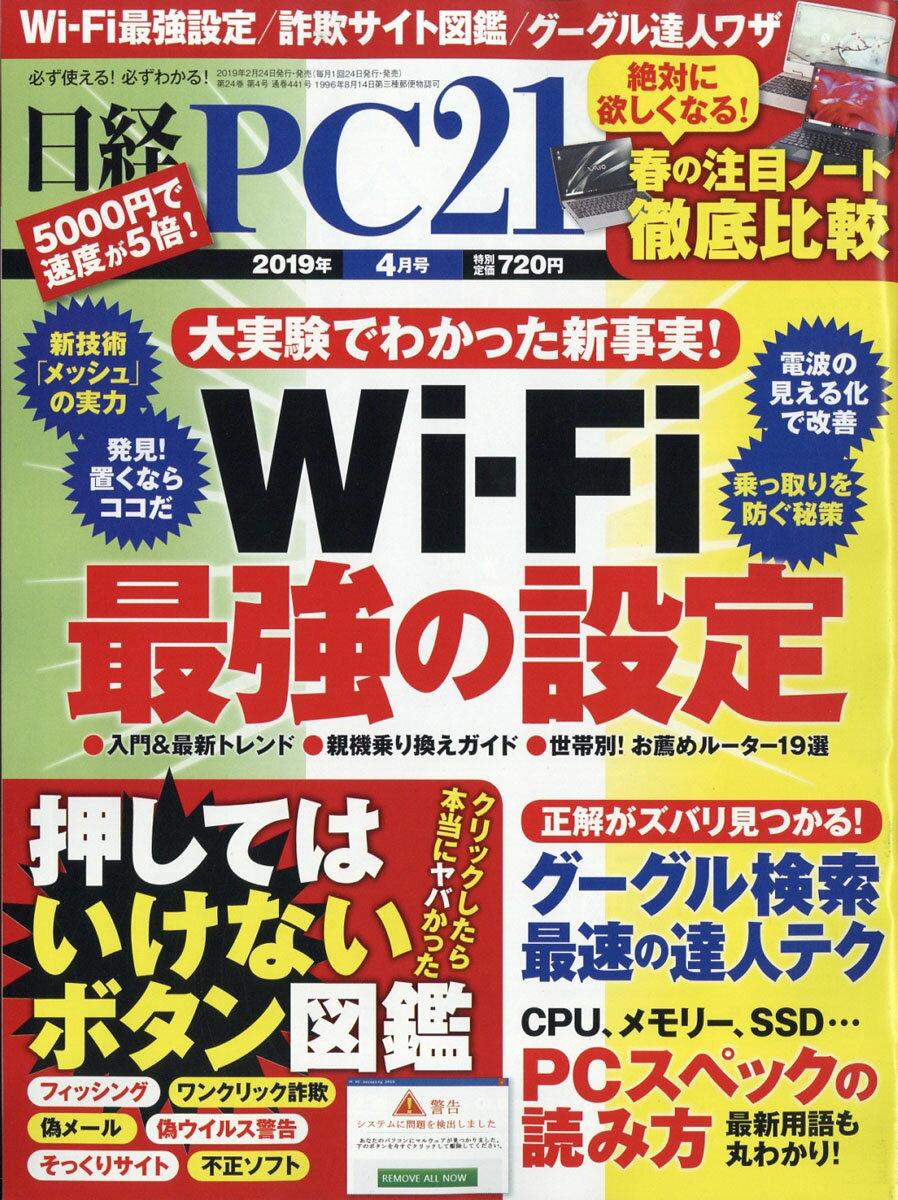 日経 PC 21 (ピーシーニジュウイチ) 2019年 04月号 [雑誌]