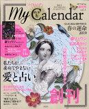 My Calendar(マイカレンダー) 2019年 04月号 [雑誌]