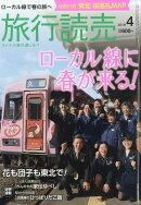 旅行読売 2019年 04月号 [雑誌]