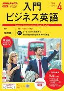 NHK ラジオ 入門ビジネス英語 2019年 04月号 [雑誌]